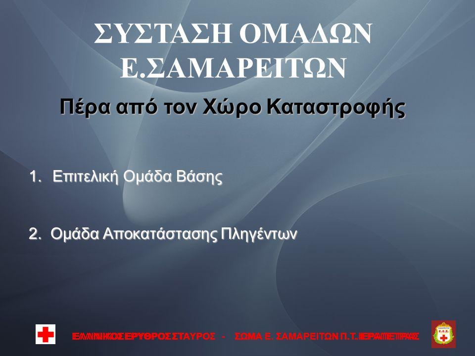 ΣΥΣΤΑΣΗ ΟΜΑΔΩΝ Ε.ΣΑΜΑΡΕΙΤΩΝ