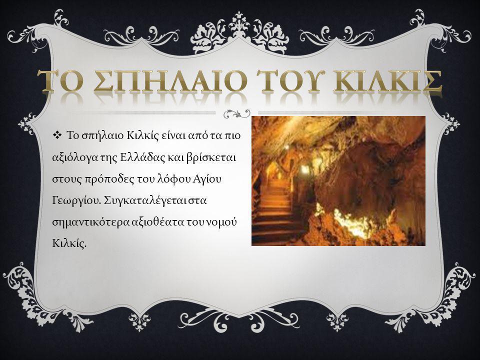 Το σπηλαιο του κιλκισ