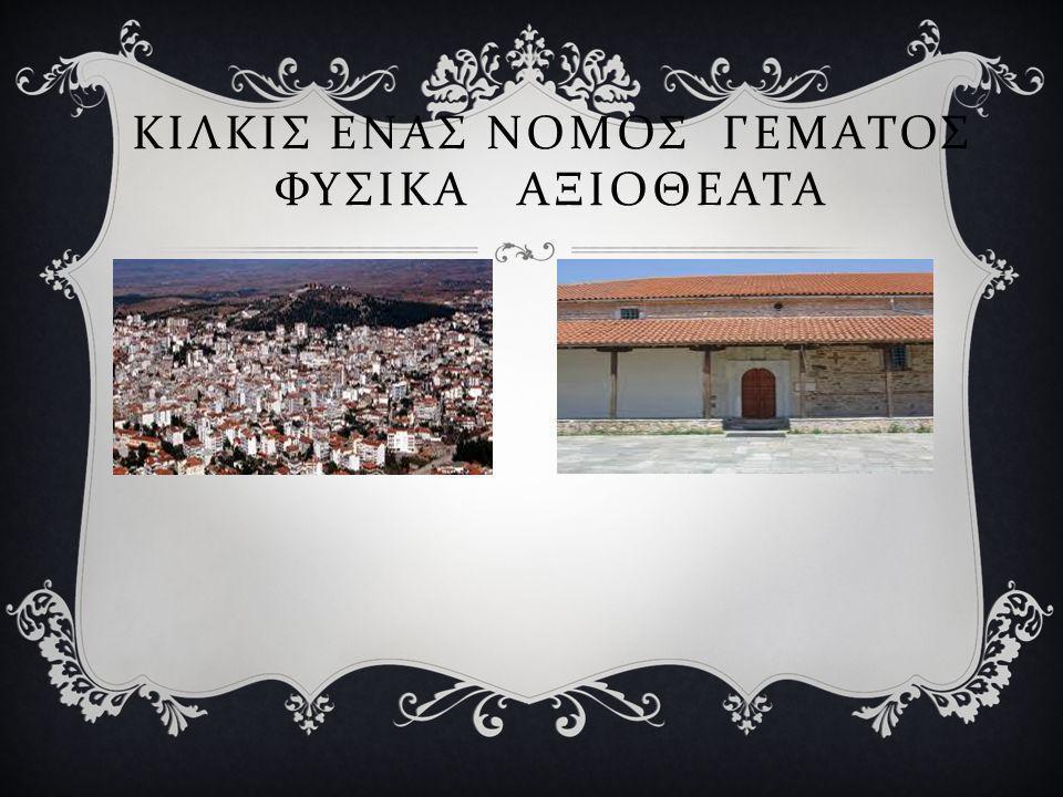 ΚΙΛΚΙΣ ΕΝΑΣ ΝΟΜΟΣ ΓΕΜΑΤΟΣ ΦΥΣΙΚΑ ΑΞΙΟΘΕΑΤΑ