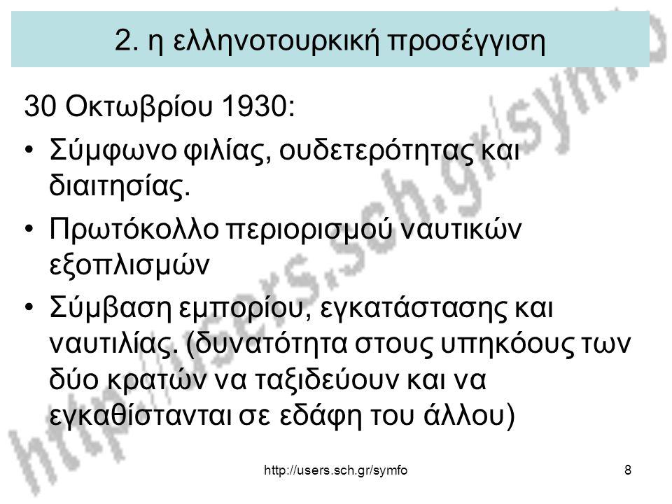 2. η ελληνοτουρκική προσέγγιση