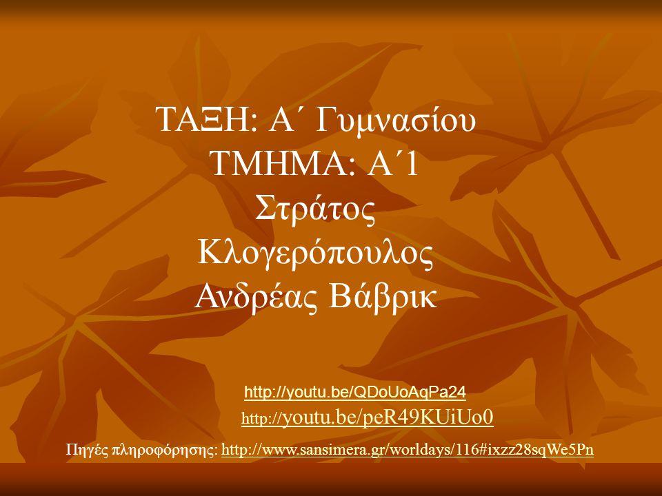 Στράτος Κλογερόπουλος