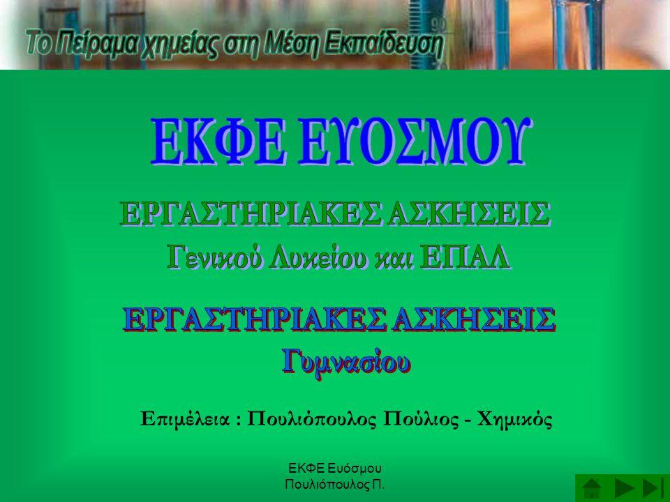 Επιμέλεια : Πουλιόπουλος Πούλιος - Χημικός