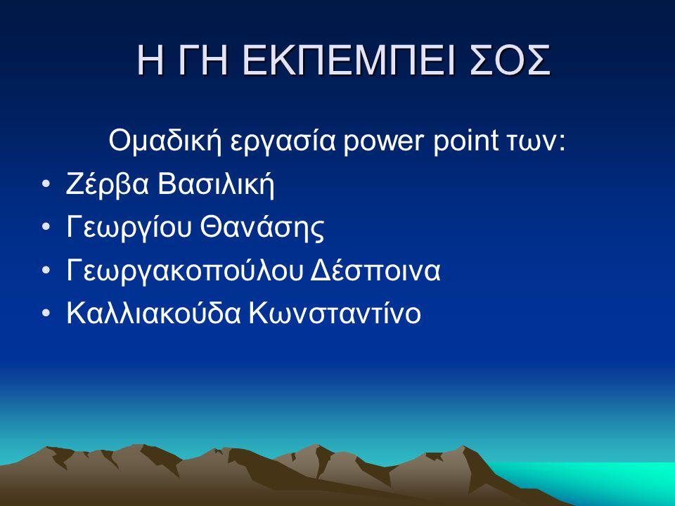 Ομαδική εργασία power point των: