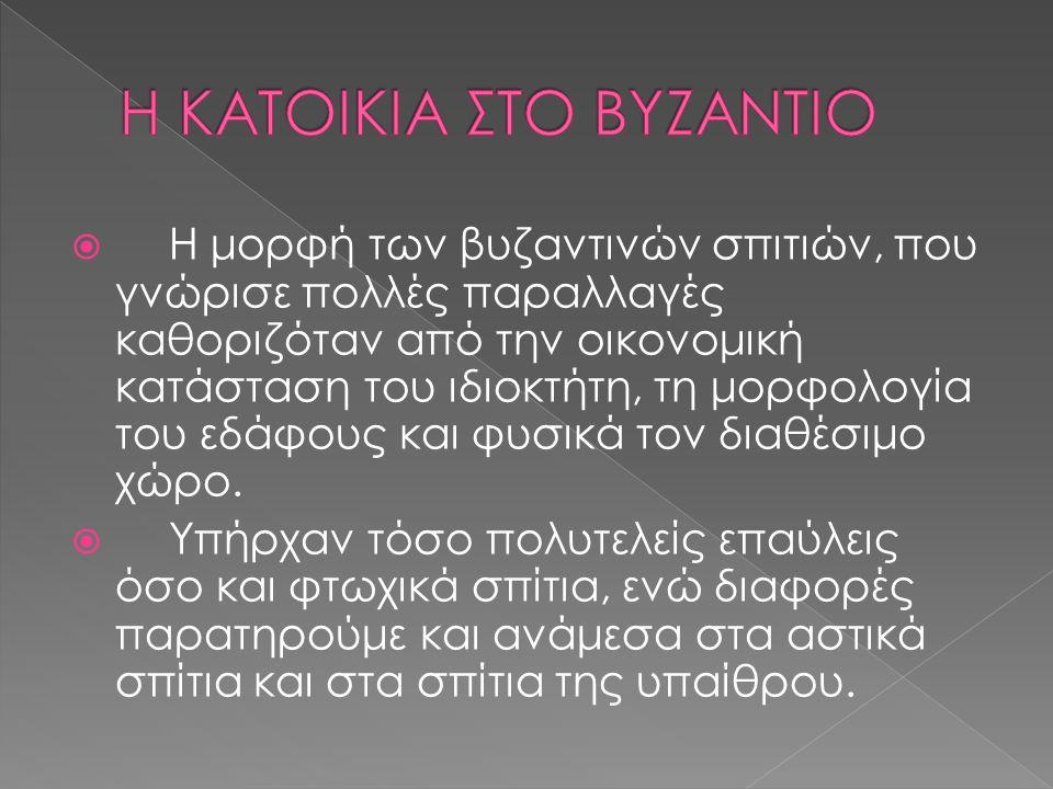 Η ΚΑΤΟΙΚΙΑ ΣΤΟ ΒΥΖΑΝΤΙΟ