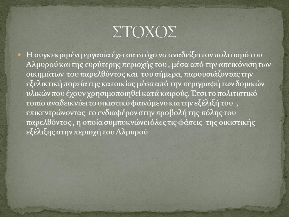 ΣΤΟΧΟΣ