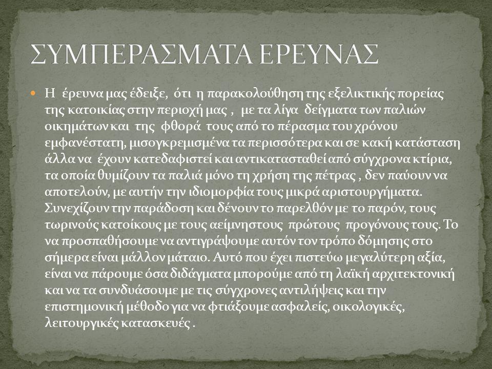 ΣΥΜΠΕΡΑΣΜΑΤΑ ΕΡΕΥΝΑΣ