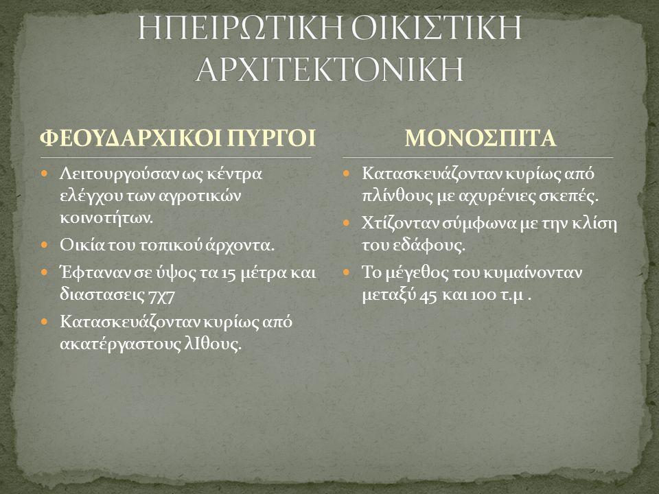 ΗΠΕΙΡΩΤΙΚΗ ΟΙΚΙΣΤΙΚΗ ΑΡΧΙΤΕΚΤΟΝΙΚΗ