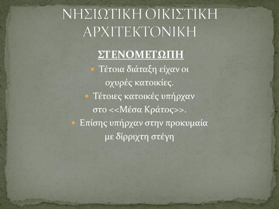 ΝΗΣΙΩΤΙΚΗ ΟΙΚΙΣΤΙΚΗ ΑΡΧΙΤΕΚΤΟΝΙΚΗ