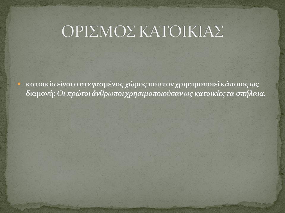 ΟΡΙΣΜΟΣ ΚΑΤΟΙΚΙΑΣ