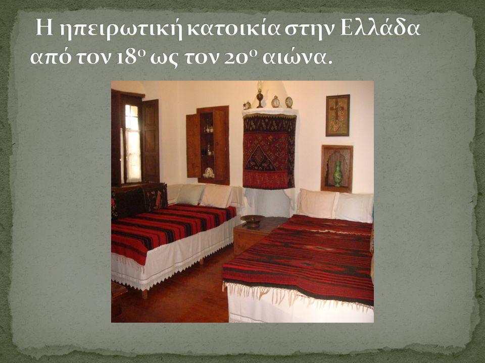 Η ηπειρωτική κατοικία στην Ελλάδα από τον 18ο ως τον 20ο αιώνα.