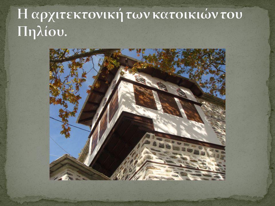 Η αρχιτεκτονική των κατοικιών του Πηλίου.