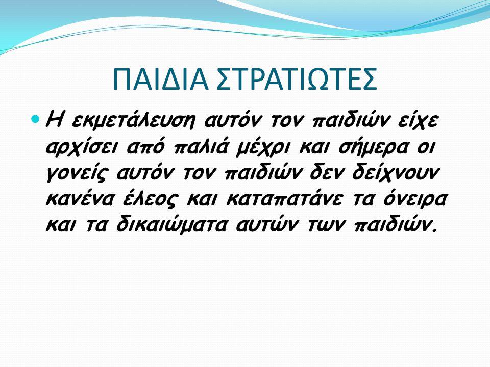 ΠΑΙΔΙΑ ΣΤΡΑΤΙΩΤΕΣ