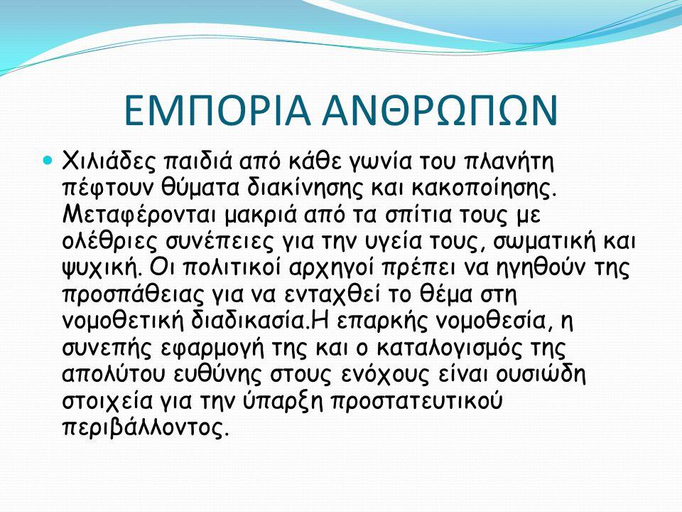 ΕΜΠΟΡΙΑ ΑΝΘΡΩΠΩΝ