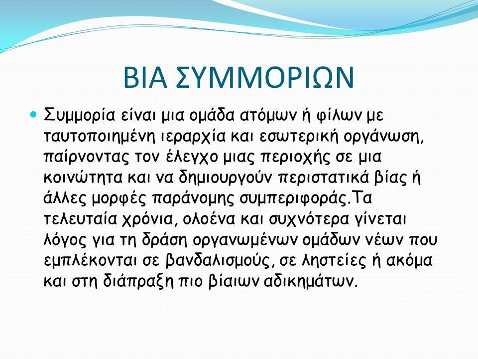 ΒΙΑ ΣΥΜΜΟΡΙΩΝ