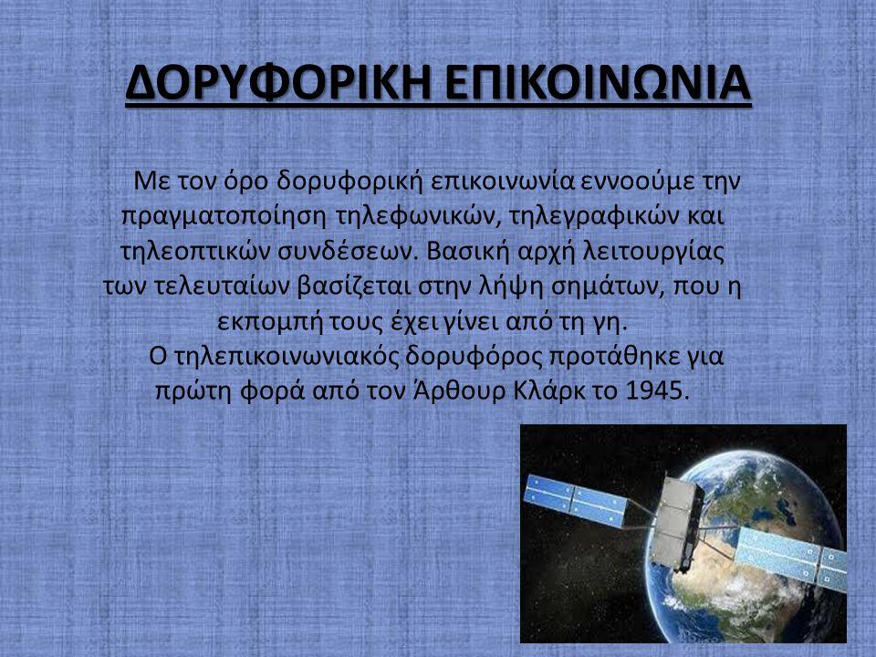 ΔΟΡΥΦΟΡΙΚΗ ΕΠΙΚΟΙΝΩΝΙΑ