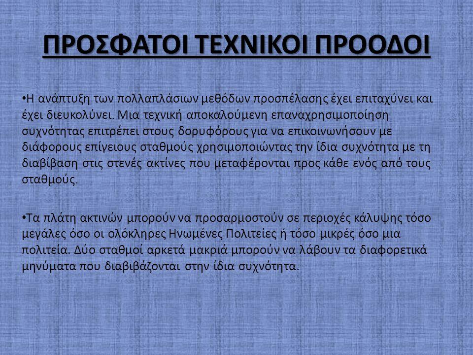 ΠΡΟΣΦΑΤΟΙ ΤΕΧΝΙΚΟΙ ΠΡΟΟΔΟΙ