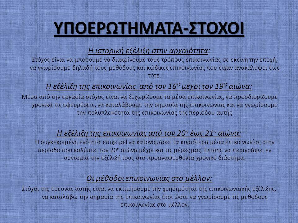 ΥΠΟΕΡΩΤΗΜΑΤΑ-ΣΤΟΧΟΙ