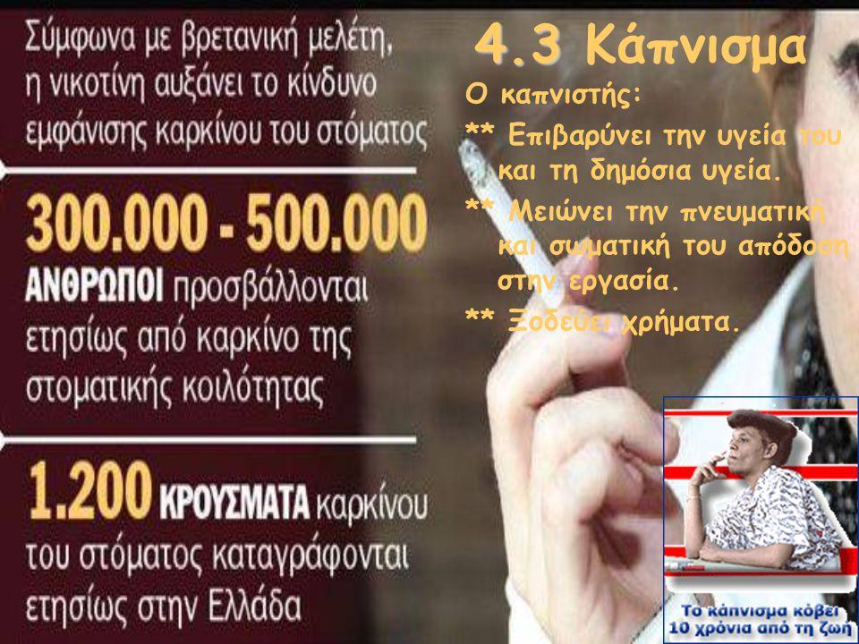 4.3 Κάπνισμα Ο καπνιστής: ** Επιβαρύνει την υγεία του και τη δημόσια υγεία. ** Μειώνει την πνευματική και σωματική του απόδοση στην εργασία.