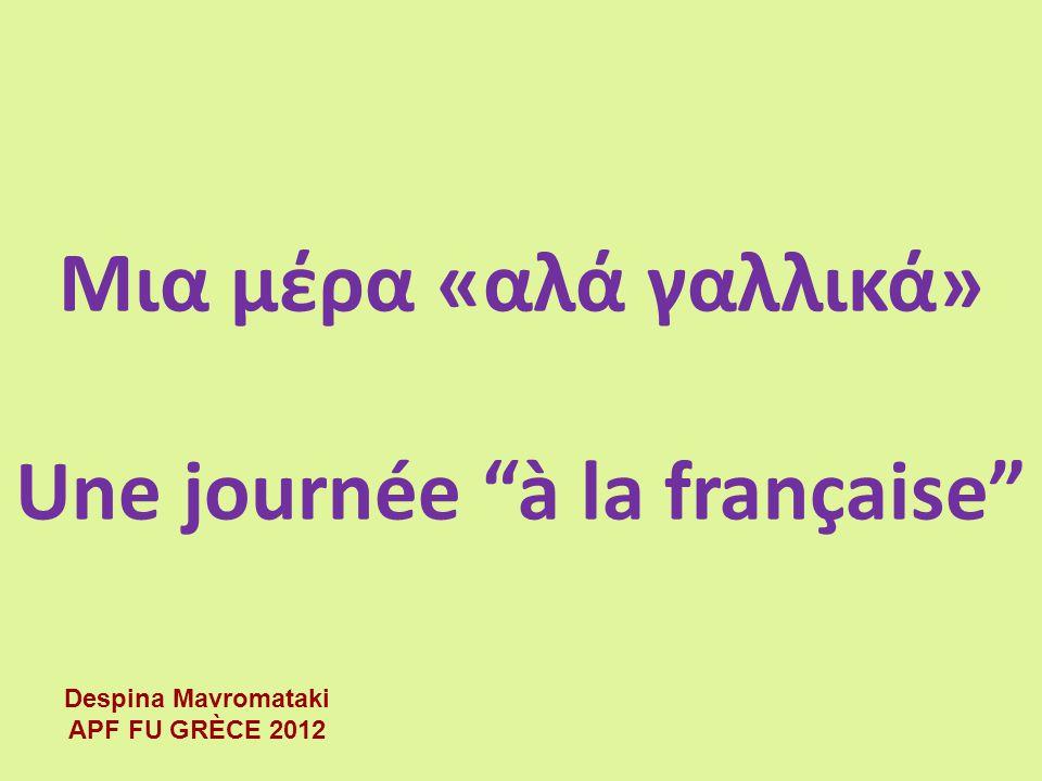Μια μέρα «αλά γαλλικά» Une journée à la française