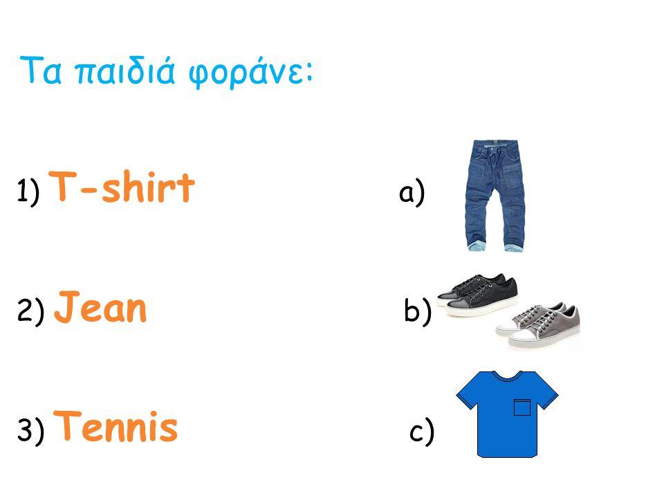 Τα παιδιά φοράνε: 1) T-shirt a) 2) Jean b) 3) Tennis c)