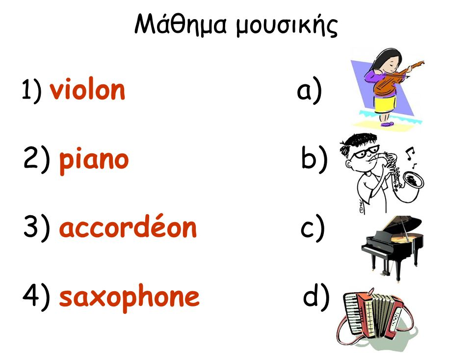 Μάθημα μουσικής 1) violon a) 2) piano b) 3) accordéon c) 4) saxophone d)
