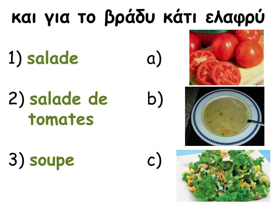 και για το βράδυ κάτι ελαφρύ 1) salade. a) 2) salade de