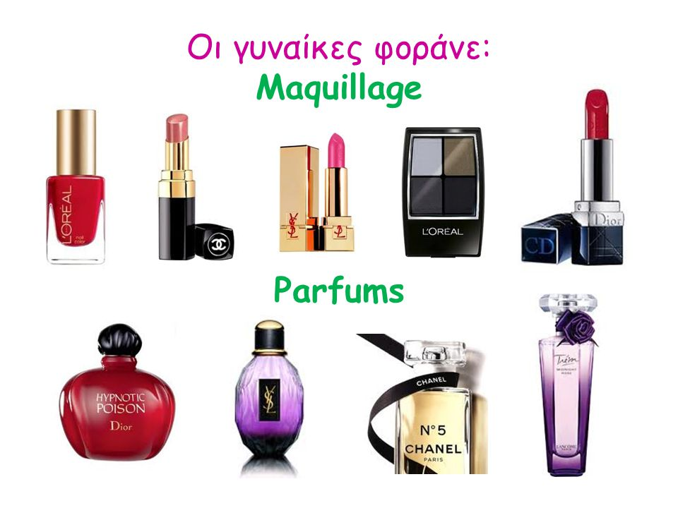 Οι γυναίκες φοράνε: Maquillage Parfums
