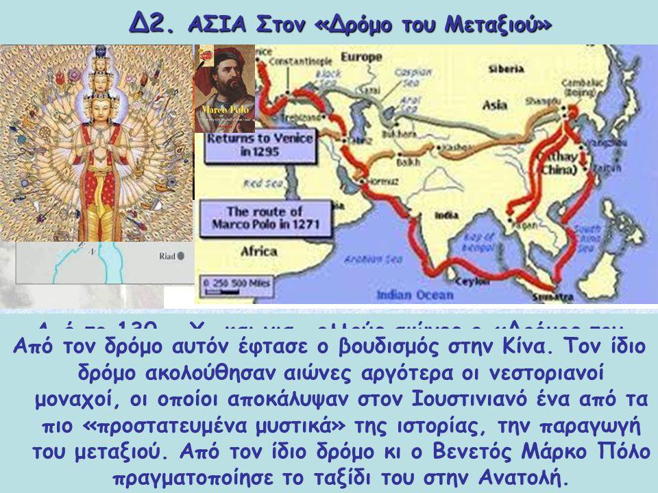 Δ2. ΑΣΙΑ Στον «Δρόμο του Μεταξιού»