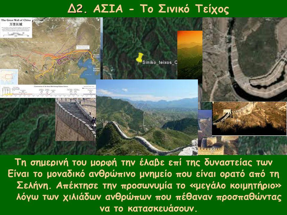 Δ2. ΑΣΙΑ - Το Σινικό Τείχος