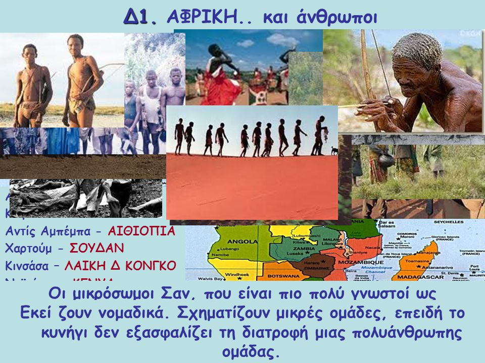 Ίσως σου είναι γνωστά κάποια από τα κράτη της Αφρικής...
