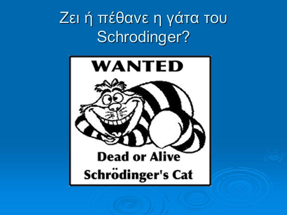Ζει ή πέθανε η γάτα του Schrodinger