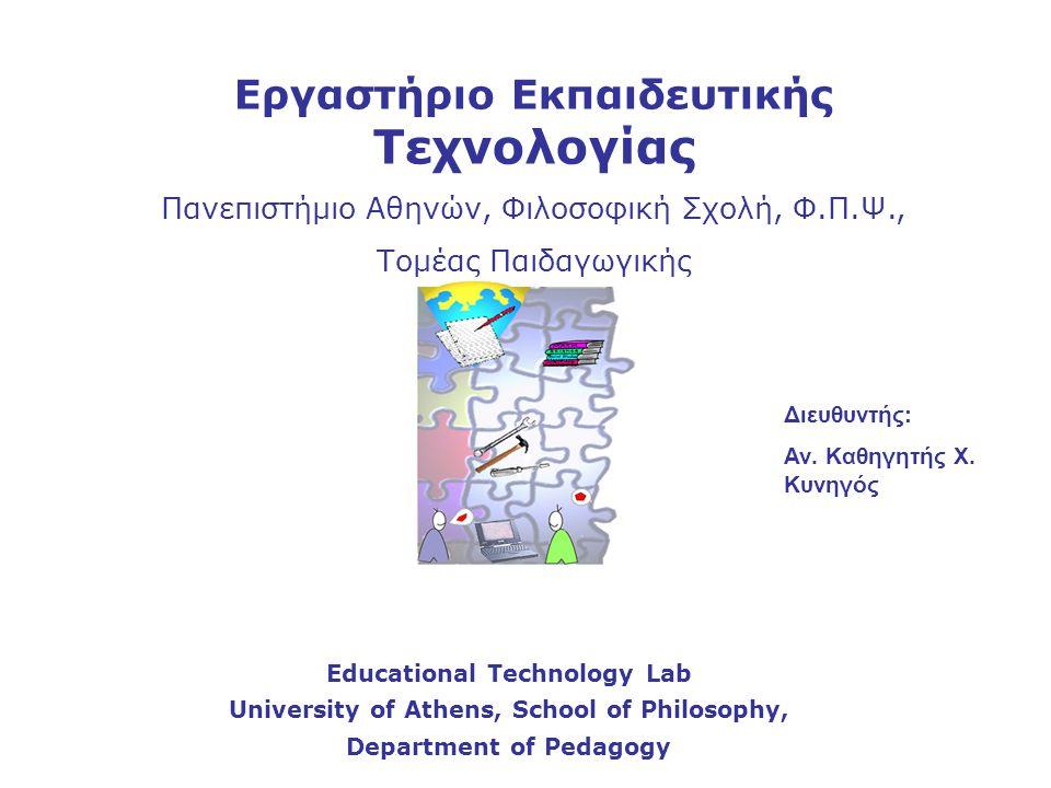 Εργαστήριο Εκπαιδευτικής Τεχνολογίας