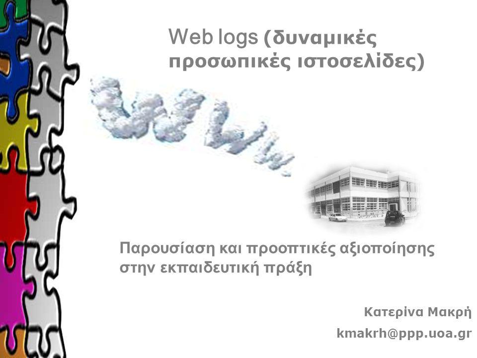 Web logs (δυναμικές προσωπικές ιστοσελίδες)