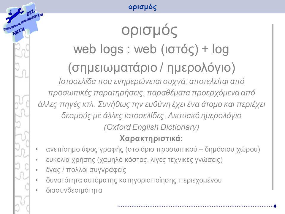 ορισμός web logs : web (ιστός) + log (σημειωματάριο / ημερολόγιο)