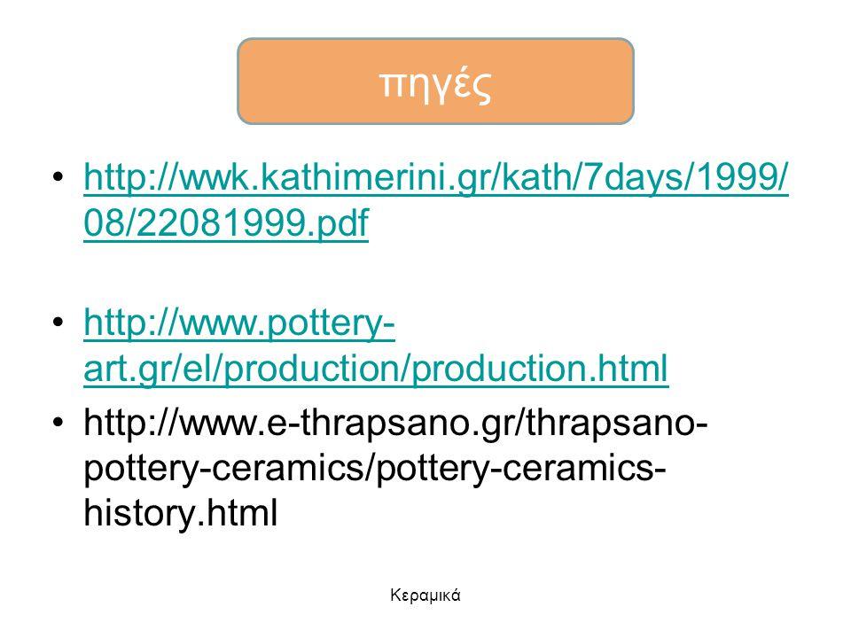 πηγές http://wwk.kathimerini.gr/kath/7days/1999/08/22081999.pdf