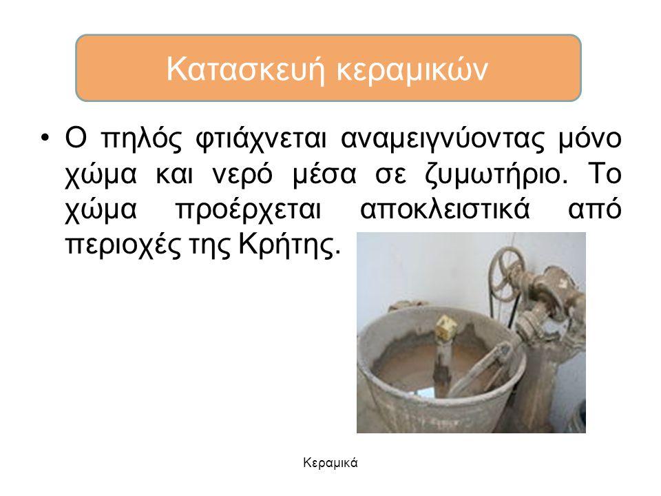 Κατασκευή κεραμικών O πηλός φτιάχνεται αναμειγνύοντας μόνο χώμα και νερό μέσα σε ζυμωτήριο. Το χώμα προέρχεται αποκλειστικά από περιοχές της Κρήτης.