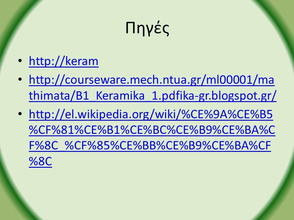 Πηγές http://keram. http://courseware.mech.ntua.gr/ml00001/mathimata/B1_Keramika_1.pdfika-gr.blogspot.gr/
