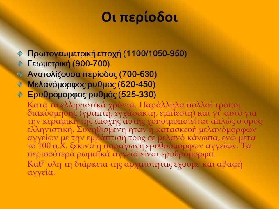 Οι περίοδοι Πρωτογεωμετρική εποχή (1100/1050-950) Γεωμετρική (900-700)