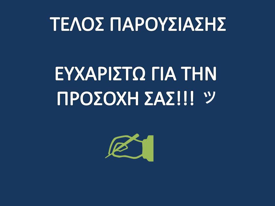ΤΕΛΟΣ ΠΑΡΟΥΣΙΑΣΗΣ ΕΥΧΑΡΙΣΤΩ ΓΙΑ ΤΗΝ ΠΡΟΣΟΧΗ ΣΑΣ!!! ッ ✍