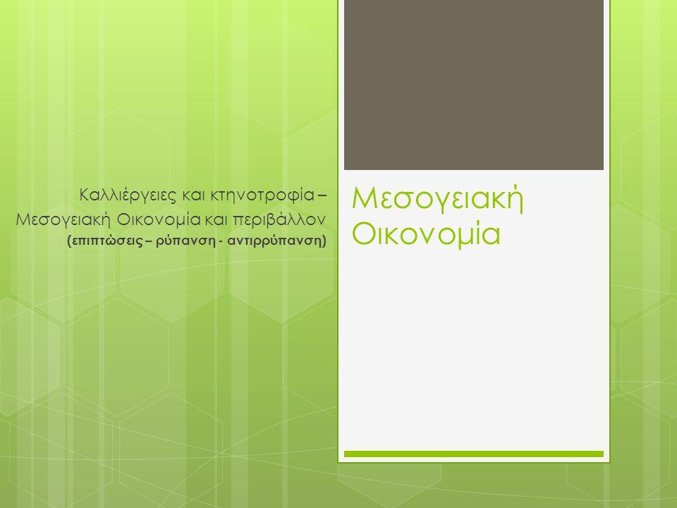 Μεσογειακή Οικονομία Καλλιέργειες και κτηνοτροφία –