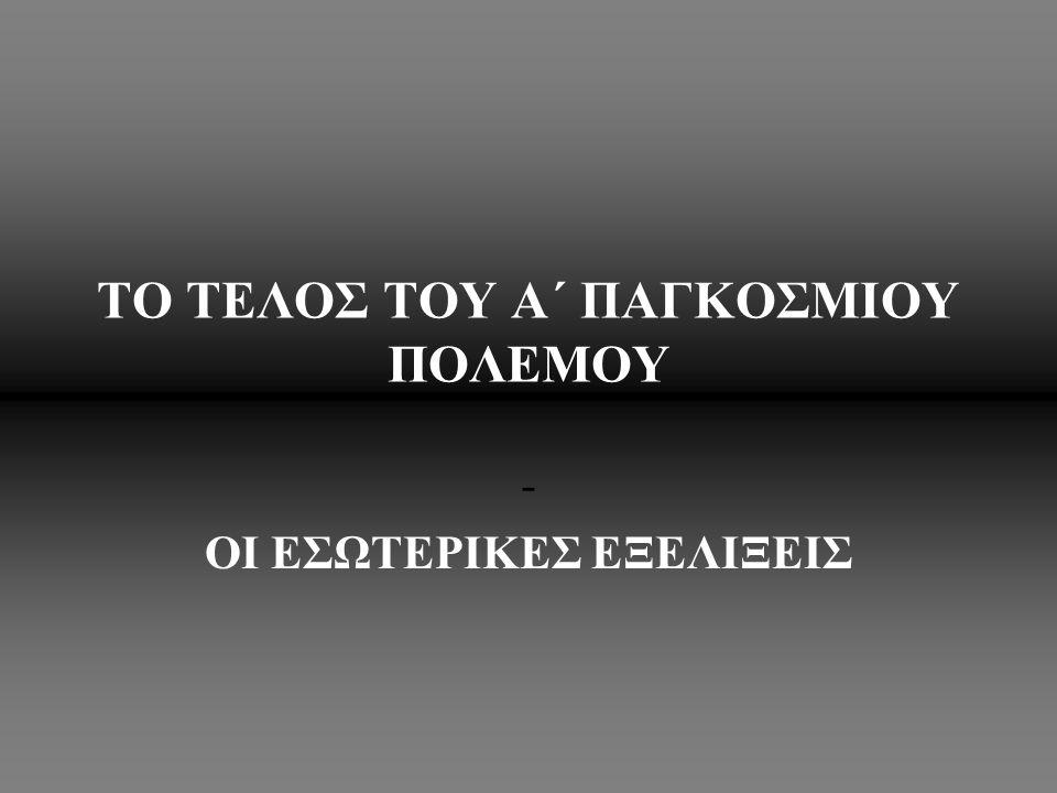 TO ΤΕΛΟΣ ΤΟΥ Α΄ ΠΑΓΚΟΣΜΙΟΥ ΠΟΛΕΜΟΥ