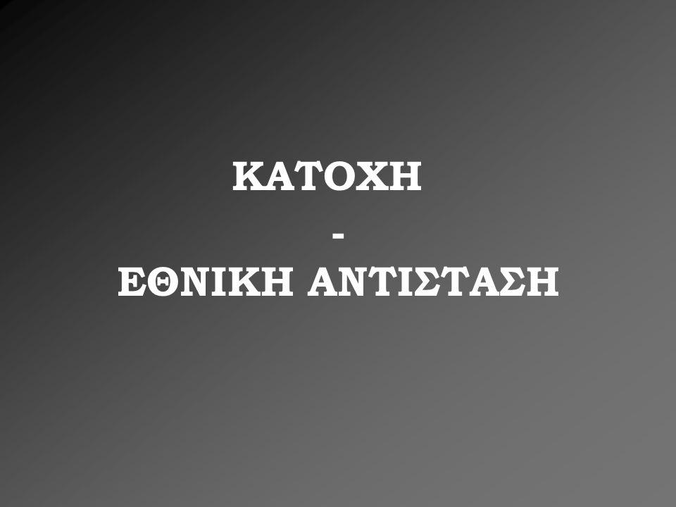 ΚΑΤΟΧΗ - ΕΘΝΙΚΗ ΑΝΤΙΣΤΑΣΗ