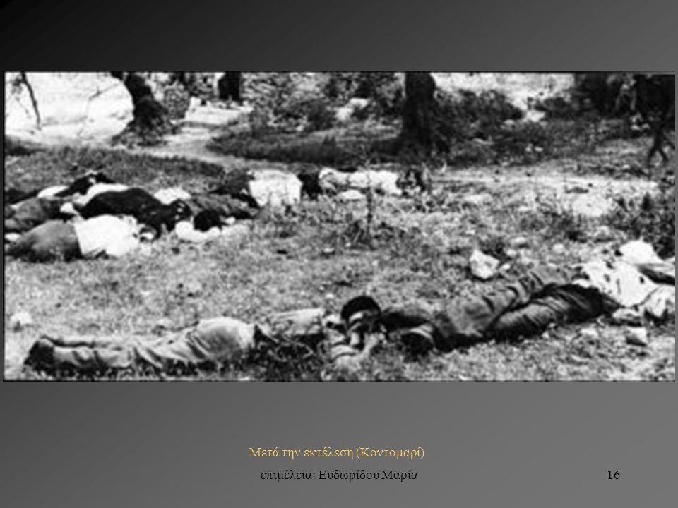 Μετά την εκτέλεση (Κοντομαρί)