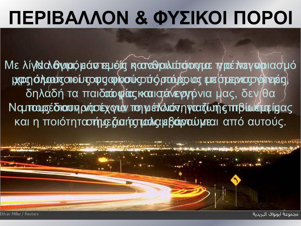 ΠΕΡΙΒΑΛΛΟΝ & ΦΥΣΙΚΟΙ ΠΟΡΟΙ