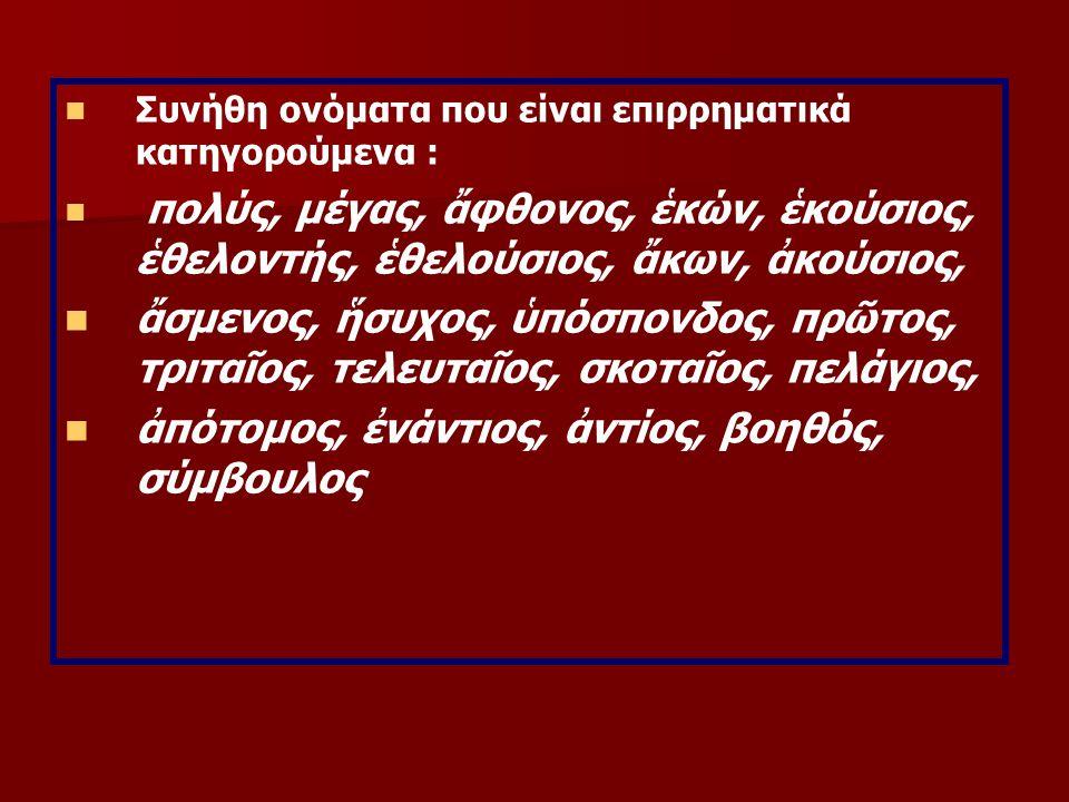 ἀπότομος, ἐνάντιος, ἀντίος, βοηθός, σύμβουλος