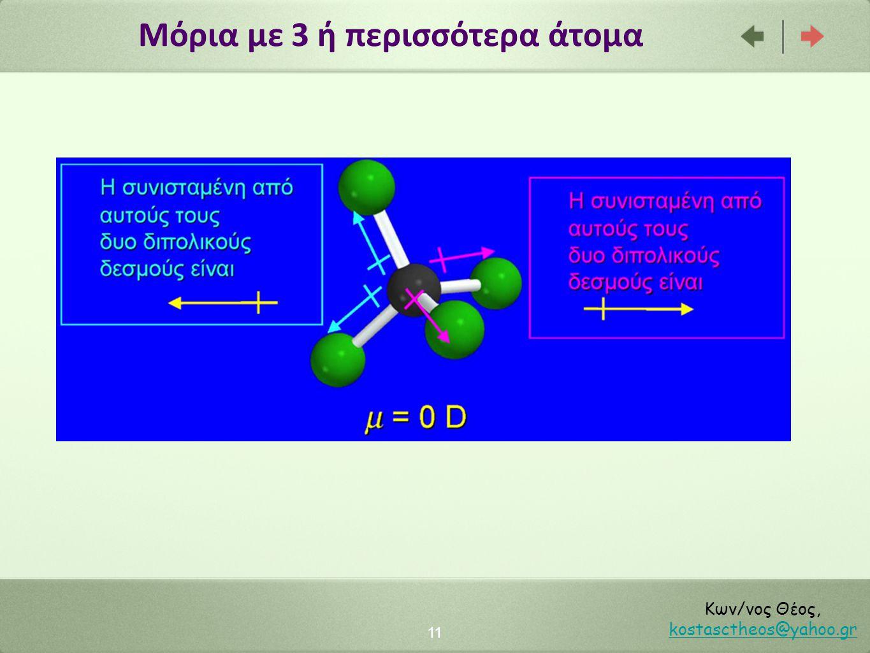 Μόρια με 3 ή περισσότερα άτομα