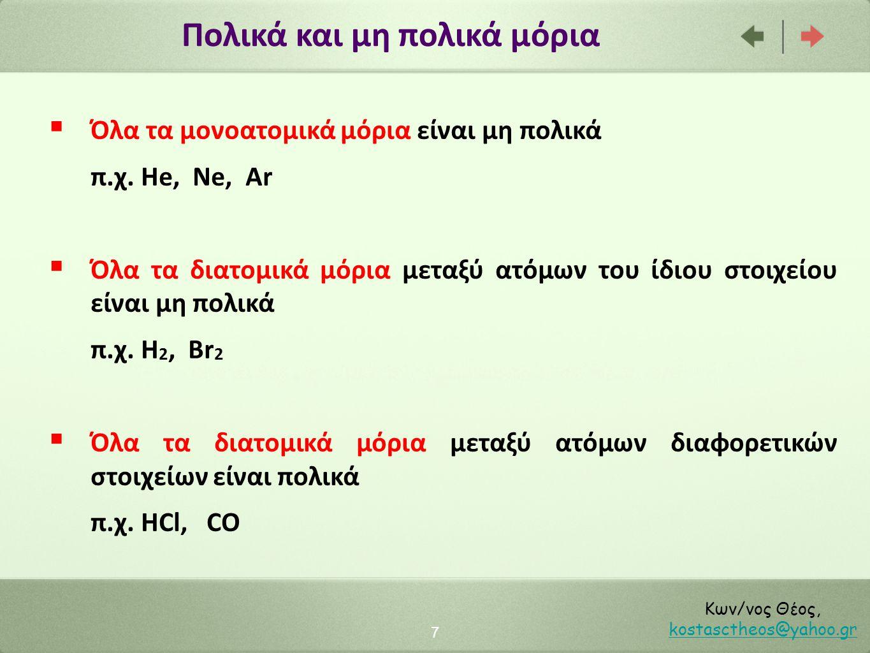 Πολικά και μη πολικά μόρια