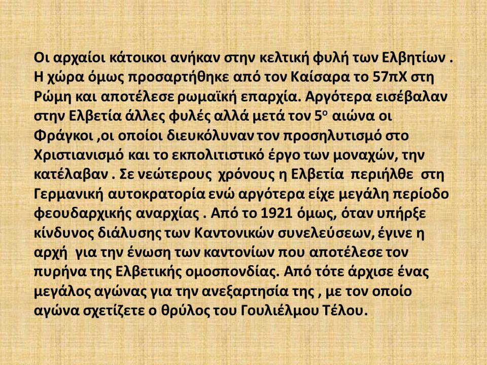 Οι αρχαίοι κάτοικοι ανήκαν στην κελτική φυλή των Ελβητίων