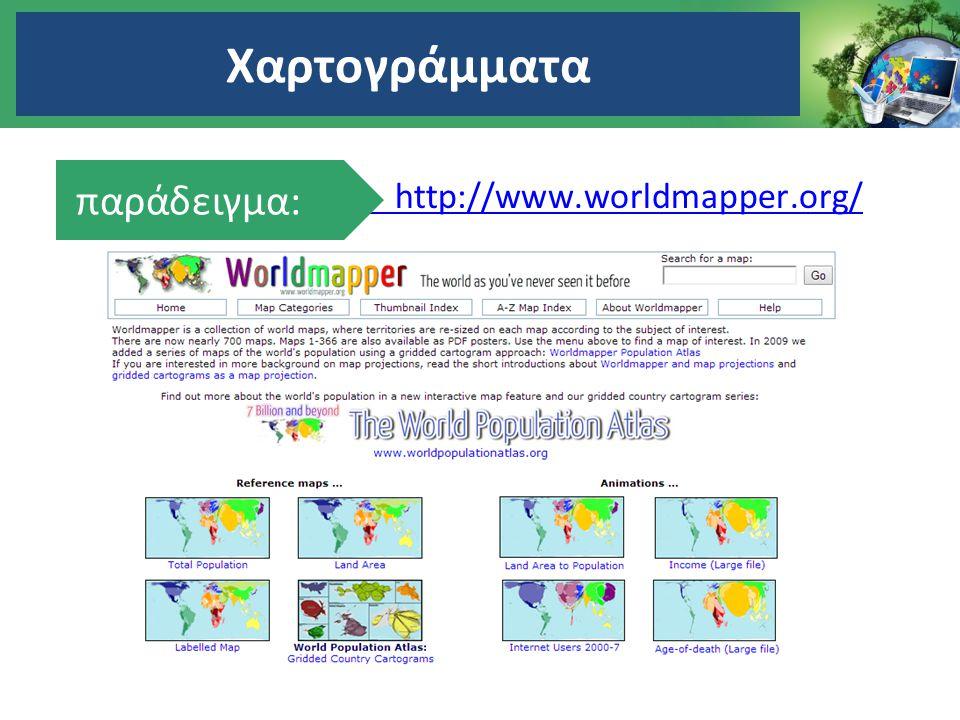 Χαρτογράμματα παράδειγμα: http://www.worldmapper.org/