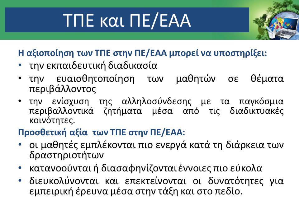 ΤΠΕ και ΠΕ/ΕΑΑ την εκπαιδευτική διαδικασία